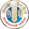 Администрация Ленинского района города Барнаула