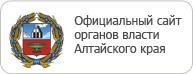 Официальный сайт органов власти Алтайского края